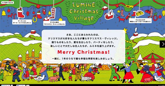 ルミネ-クリスマス・ヴィレッジ---LUMINE
