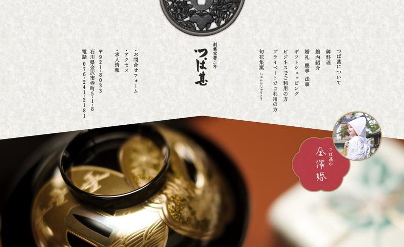 創業宝暦二年 つば甚|日本料理|金沢