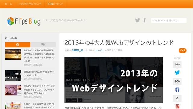 2013年の4大人気Webデザインのトレンド---Flips-Blog-Web担の小技