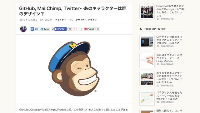 GitHub--MailChimp--Twitter…あのキャラクターは誰のデザイン?---MEMOPATCH