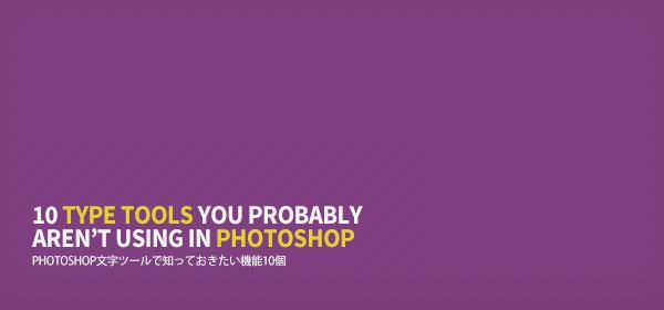Photoshop文字ツールの知っておきたい機能10個