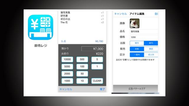 フリマや即売会で便利!-会計や売れた数を記録できるアプリ『販売レジ』