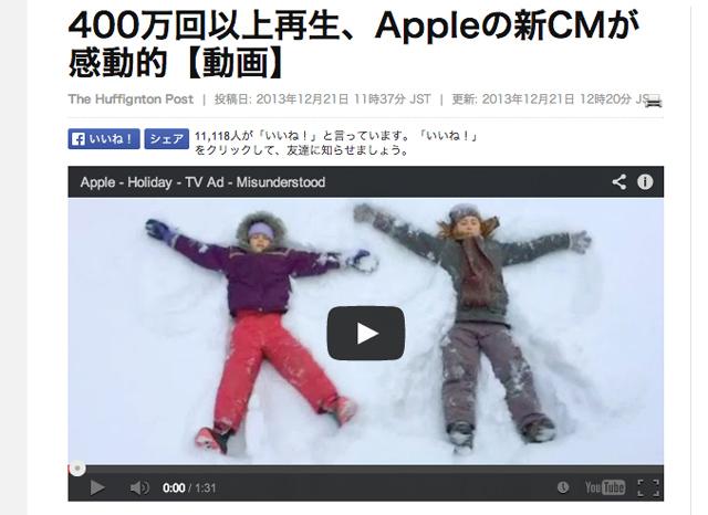 400万回以上再生、Appleの新CMが感動的【動画】