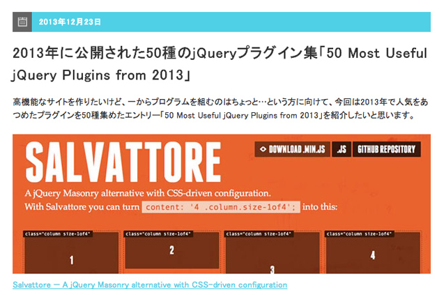 2013年に公開された50種のjQueryプラグイン集「50-Most-Useful-jQuery-Plugins-from-2013」---DesignDevelop