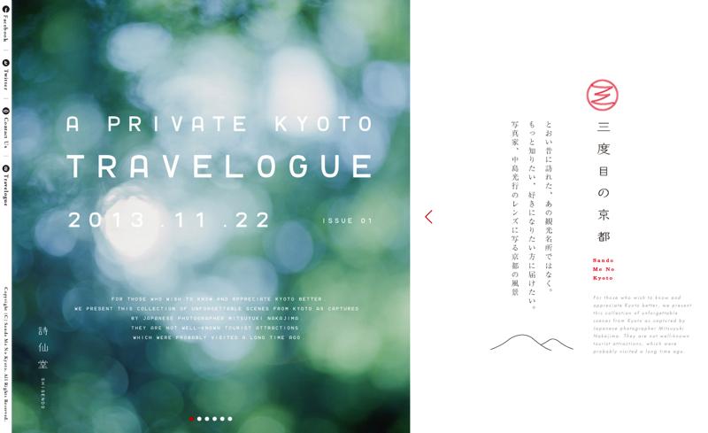 三度目の京都 Sando Me No Kyoto
