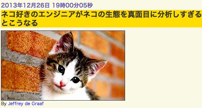 ネコ好きのエンジニアがネコの生態を真面目に分析しすぎるとこうなる---GIGAZINE
