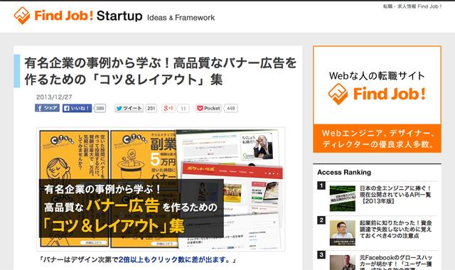 有名企業の事例から学ぶ!高品質なバナー広告を作るための「コツ&レイアウト」集---Find-Job---Startup