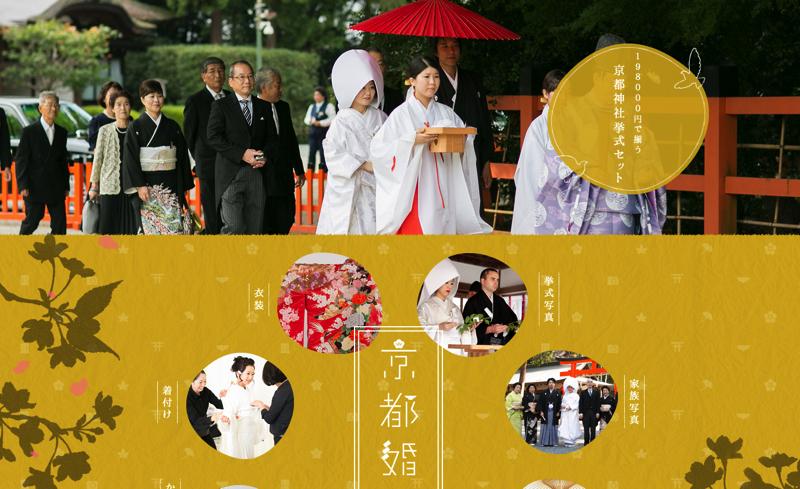 京都婚 神社挙式・結婚式に必要なセットが198 000円