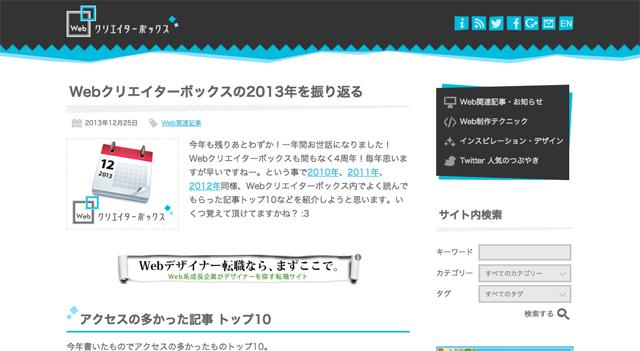 Webクリエイターボックスの2013年を振り返る---Webクリエイターボックス