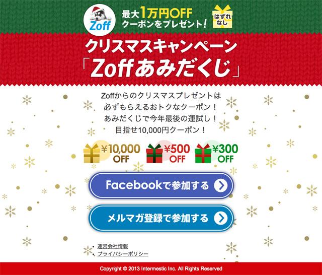 クリスマスキャンペーン-「Zoffあみだくじ」