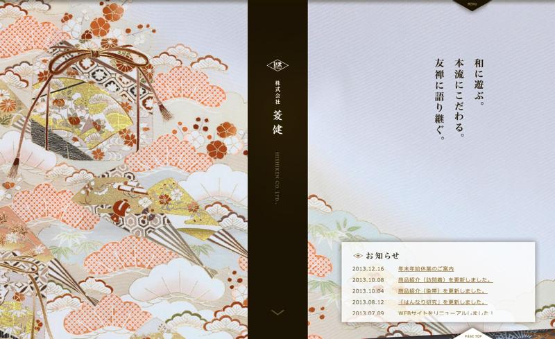 株式会社 菱健 HISHIKEN Co. Ltd.