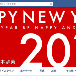 2014年の新年挨拶用Facebook・Twitterカバーを作りました!無料SNSカバーデザイン4種