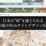 """2013年総まとめ:日本の""""和""""を感じられる和風のWebサイトデザイン9選"""