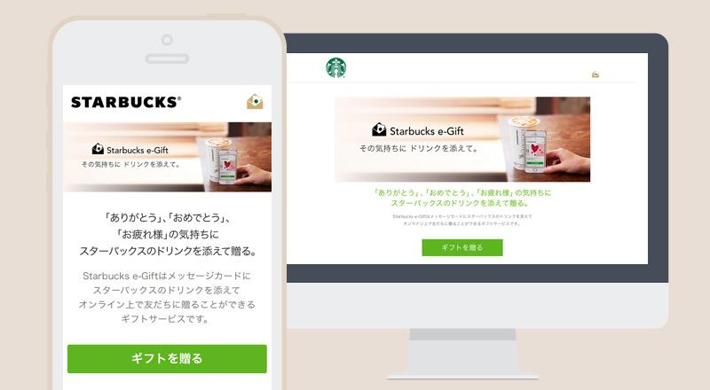 Starbucks-e-Gift1