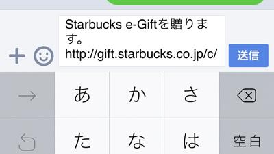 Starbucks-e-Gift5
