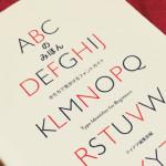 おすすめ書籍『ABCのみほん:かたちで見分けるフォントガイド』