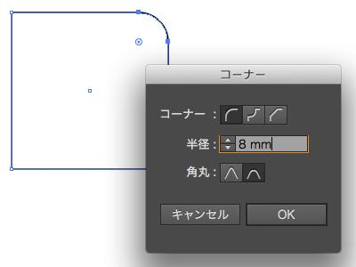 illustratorcc_update140121_2