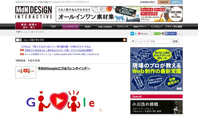 今日のGoogleロゴはバレンタインデー---MdN-Design-Interactive---Webデザインとグラフィックの総合情報サイト