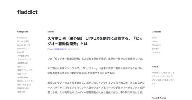 スマホUI考(番外編)-UIやUXを劇的に改善する、『ビッグオー駆動型開発』とは---fladdict