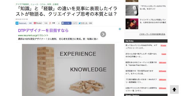 「知識」と「経験」の違いを見事に表現したイラストが物語る、クリエイティブ思考の本質とは?---ライフハッカー[日本版]
