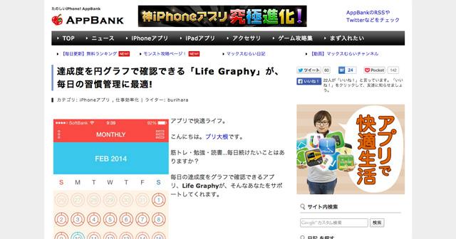 達成度を円グラフで確認できる「Life-Graphy」が、毎日の習慣管理に最適----たのしいiPhone!-AppBank
