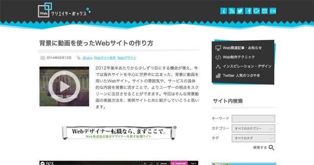 背景に動画を使ったWebサイトの作り方---Webクリエイターボックス