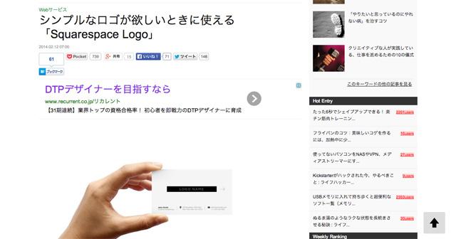 シンプルなロゴが欲しいときに使える「Squarespace-Logo」---ライフハッカー[日本版]