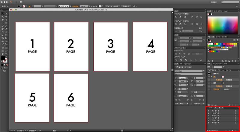 イラストレーター pdf 保存 アートボード別