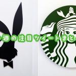 今週の注目ツイートまとめ(2014/2/15〜2/21)