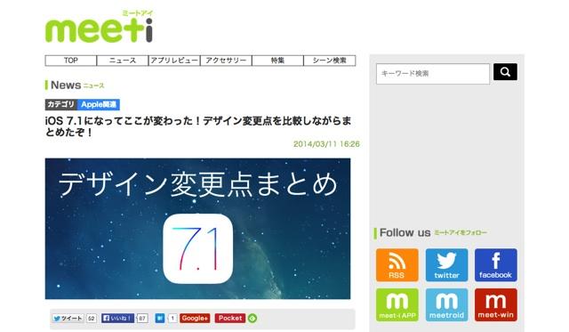2_iOS 7.1になってここが変わった!デザイン変更点を比較しながらまとめたぞ!   iPhoneアプリ 最新ニュースを探すならmeet i  ミートアイ