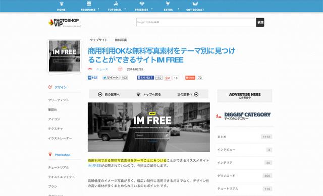 商用利用OKな無料写真素材をテーマ別に見つけることができるサイトIM-FREEPhotoshopVIP--