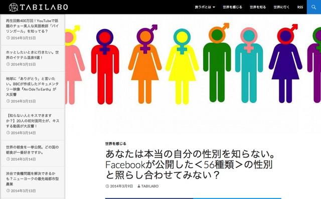 5_あなたは本当の自分の性別を知らない。Facebookが公開した<56種類>の性別と照らし合わせてみない?   旅ラボ|世界とつながる総合情報マガジン
