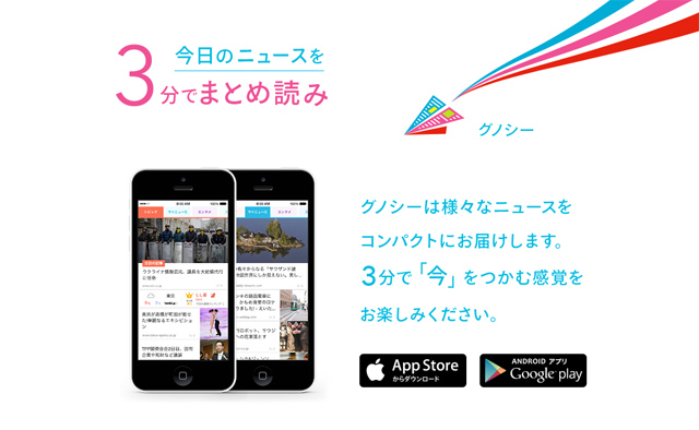 Gunosy(グノシー)|ニュースが無料で読める!話題の記事や情報まとめ読みスマホアプリ