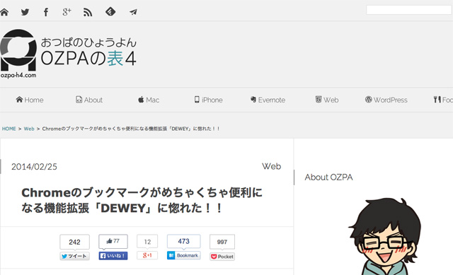 Chromeのブックマークがめちゃくちゃ便利になる機能拡張「DEWEY」に惚れた!!---OZPAの表4