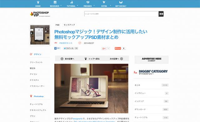 Photoshopマジック!デザイン制作に活用したい無料モックアップPSD素材まとめPhotoshopVIP--