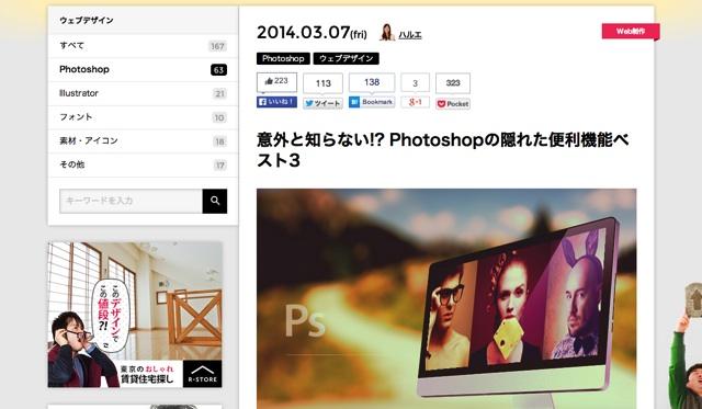 3_意外と知らない   Photoshopの隠れた便利機能ベスト3   株式会社LIG