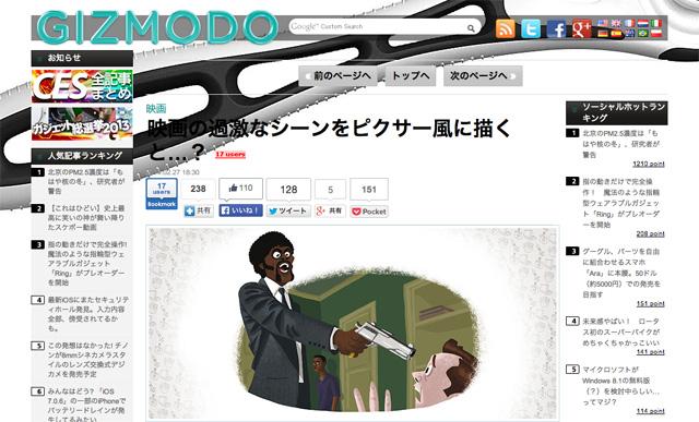 映画の過激なシーンをピクサー風に描くと…?---ギズモード・ジャパン