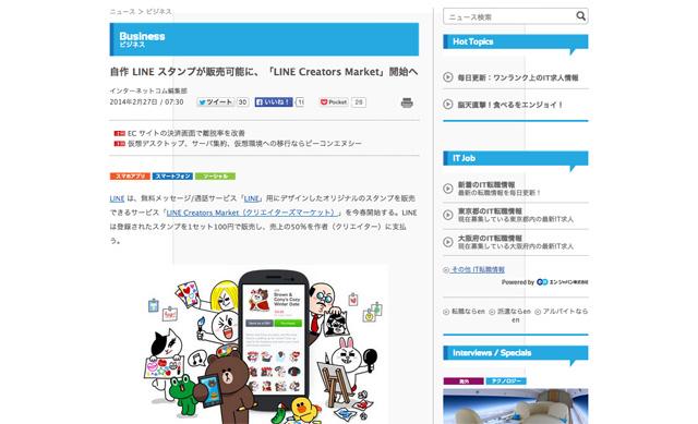 自作-LINE-スタンプが販売可能に、「LINE-Creators-Market」開始へ---インターネットコム