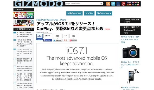 1_アップルがiOS 7.1をリリース! CarPlay、男版Siriなど変更点まとめ   ギズモード・ジャパン