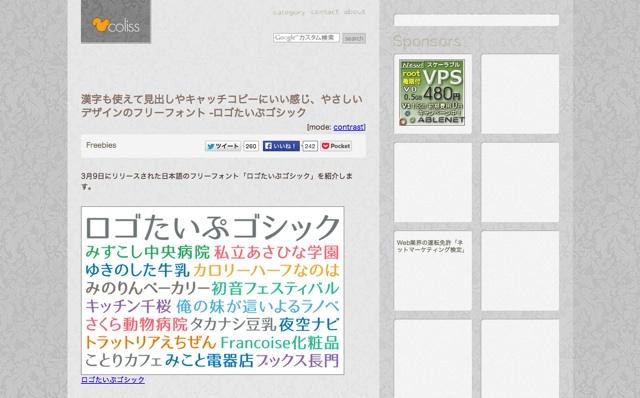7_漢字も使えて見出しやキャッチコピーにいい感じ、やさしいデザインのフリーフォント  ロゴたいぷゴシック   コリス