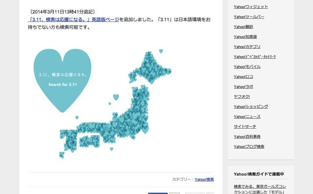 8_あの日から3年。3.11、検索は応援になる。   Yahoo 検索 スタッフブログ