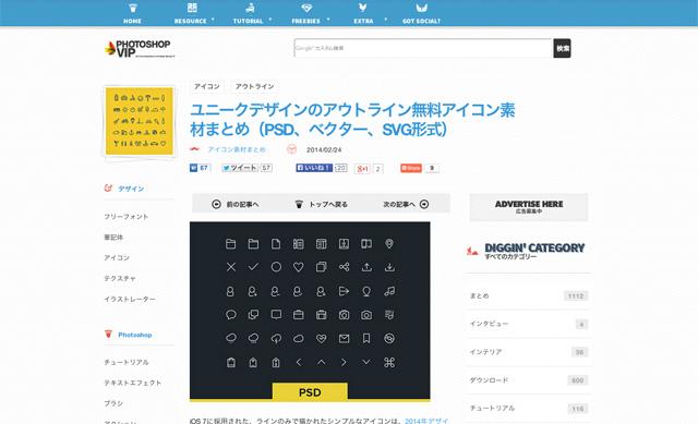 ユニークデザインのアウトライン無料アイコン素材まとめ(PSD、ベクター、SVG形式)PhotoshopVIP--