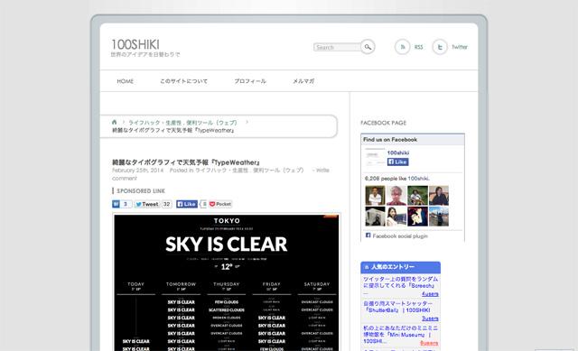 綺麗なタイポグラフィで天気予報『TypeWeather』---100SHIKI