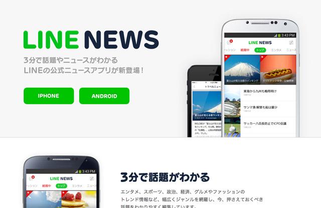 LINE-NEWS
