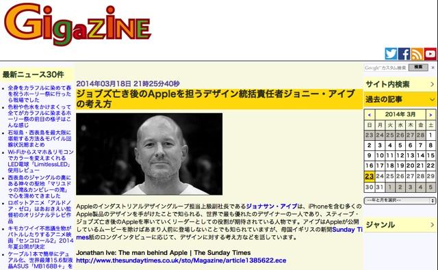 ジョブズ亡き後のAppleを担うデザイン統括責任者ジョニー・アイブの考え方   GIGAZINE