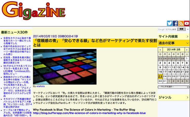 「信頼感の青」「安心できる緑」など色がマーケティングで果たす役割とは   GIGAZINE