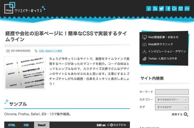 経歴や会社の沿革ページに!簡単なCSSで実装するタイムライン   Webクリエイターボックス