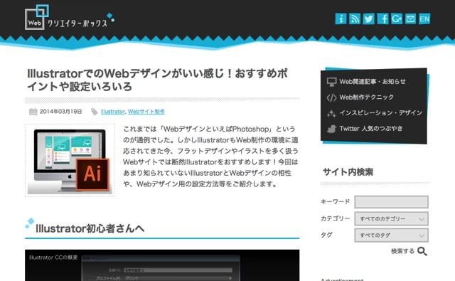IllustratorでのWebデザインがいい感じ!おすすめポイントや設定いろいろ   Webクリエイターボックス
