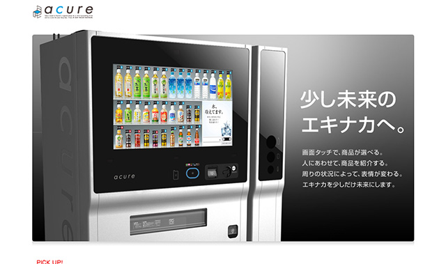 次世代型新飲料自販機|エキナカ自販機-acure<アキュア>