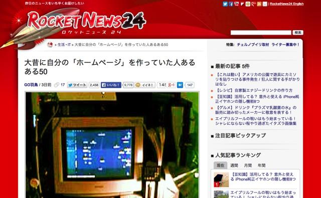 大昔に自分の「ホームページ」を作っていた人あるある50   ロケットニュース24